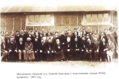 Konferenz von ACER 1927